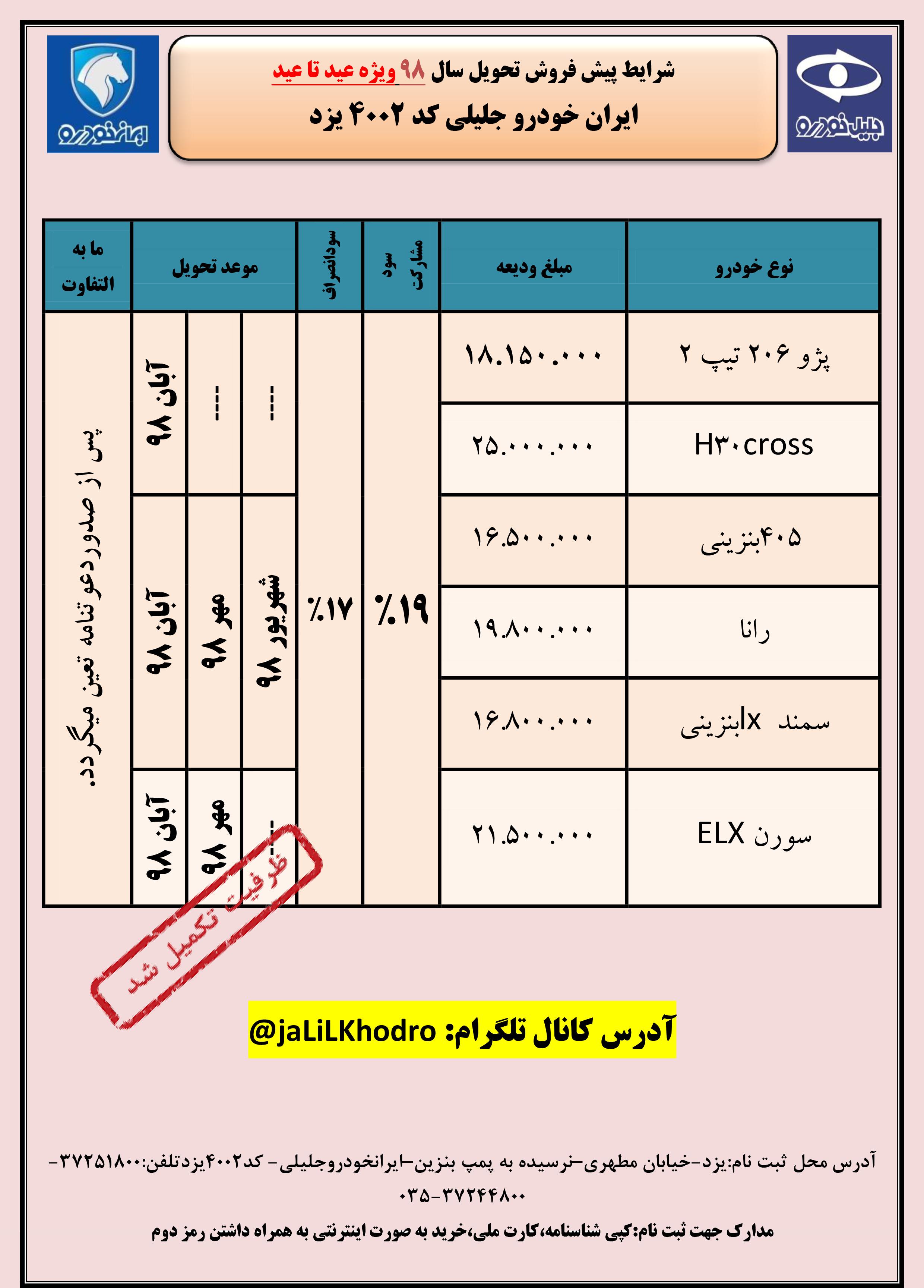 اصلاحیه پیش فروش عید تا عید98