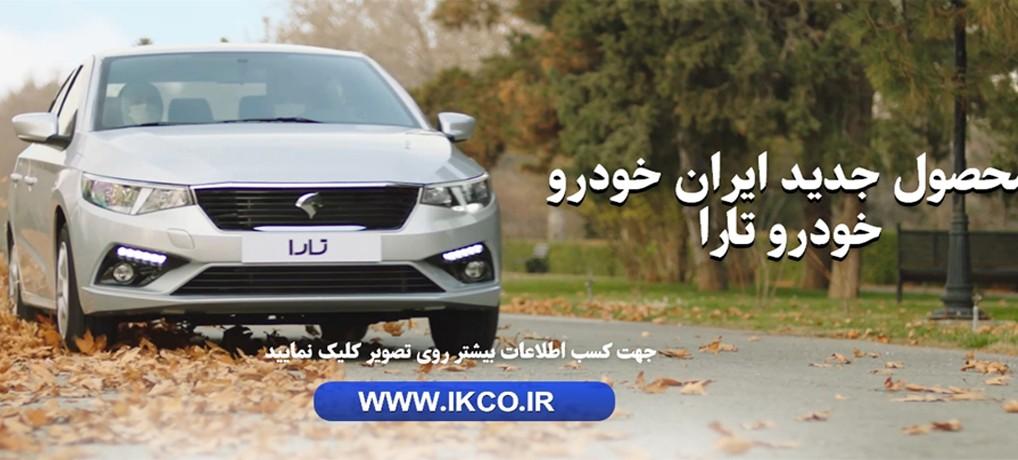 محصول جدید ایران خودرو -تارا